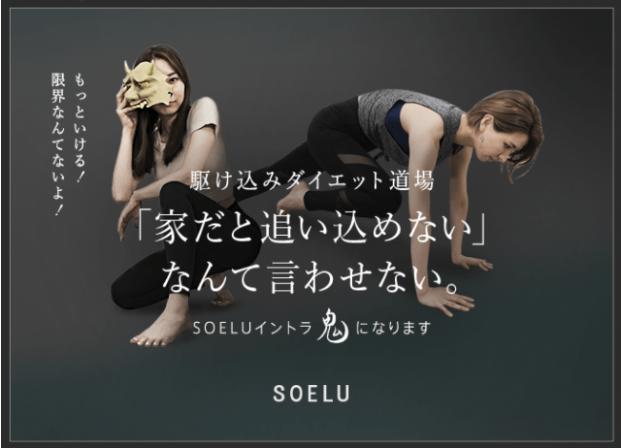 SOELU