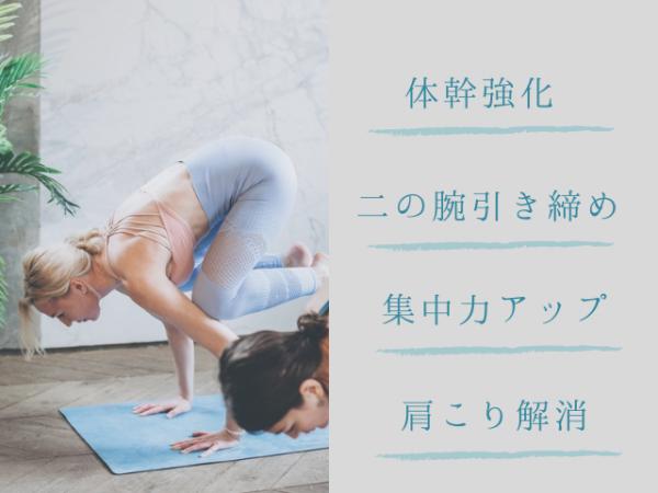 鶴のポーズの効果