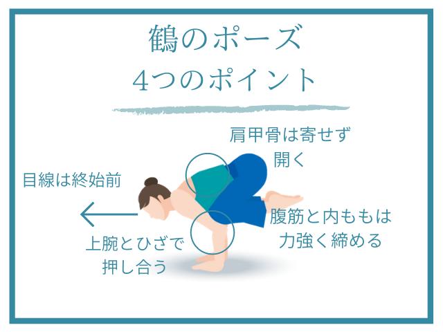 鶴のポーズのコツ