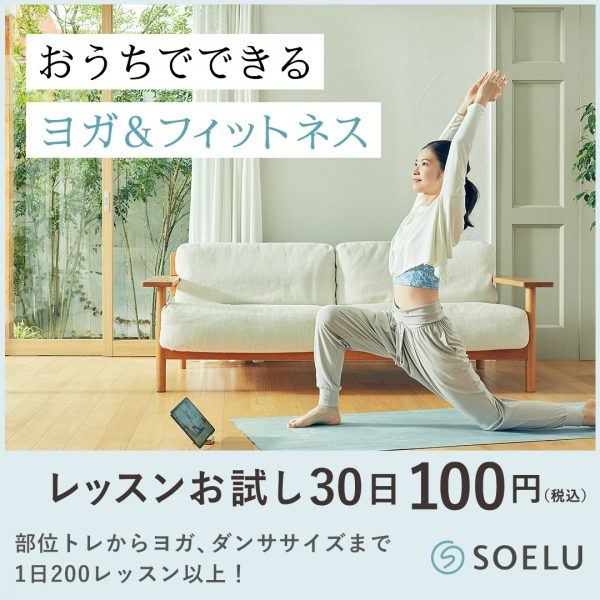SOELU オンラインヨガ